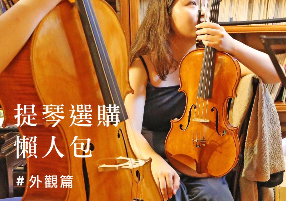 林殿威 小提琴
