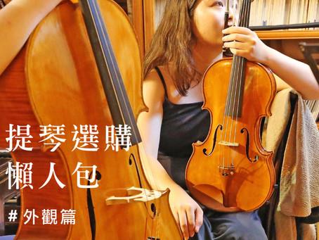 我喜歡深棕色的提琴,不好嗎?