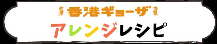 ヨコミゾ_LP_D_修正アレンジレシピ.png
