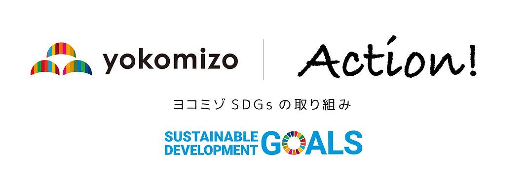 ヨコミゾSDGs_logo_syuusei-.jpg