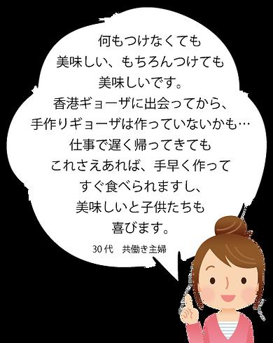 ヨコミゾ_LP_D_修正_共働き主婦.png