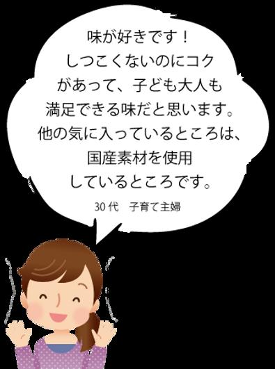 ヨコミゾ_LP_D_修正お客様の声.png