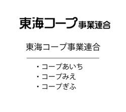 ヨコミゾ__東海コープ
