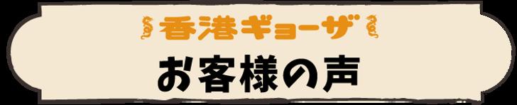 ヨコミゾ_LP_D_修正_お客様の声バナー.png