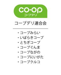 ヨコミゾ_コープデリ連合