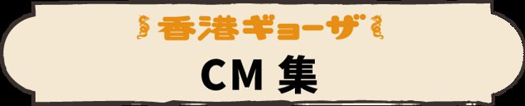 ヨコミゾ_LP_D_CM集.png