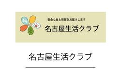 ヨコミゾ_素材のヒミツ_h_名古屋