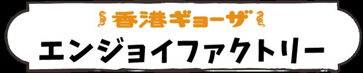 ヨコミゾ_LP_D_修正エンジョイファクトリー.png