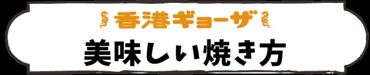 ヨコミゾ_LP_D_美味しい焼き方.png