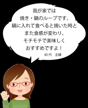 ヨコミゾ_LP_D_40代主婦.png