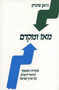 תנועת ההתנחלות הפלסטינית