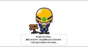 工事中 画像.jpg