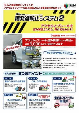 S-Drive チラシ.jpg