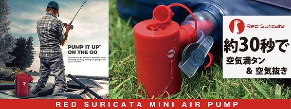 Red Suricata mini air pump.jpg