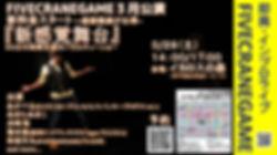 3月イカロスの森.jpg