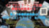 インプロスプートニク計画0627.jpg