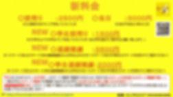 新料金_edited.jpg