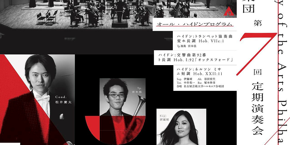 名古屋芸術大学フィルハーモニー管弦楽団 第8回定期演奏会