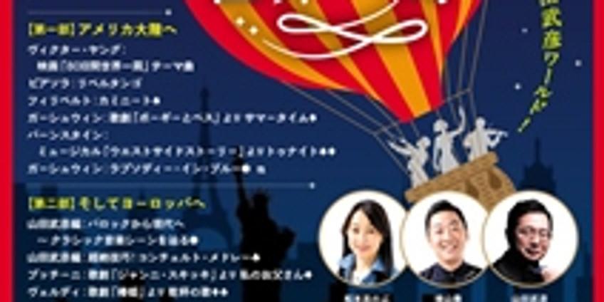 七夕コンサート 名曲で巡る120分世界一周