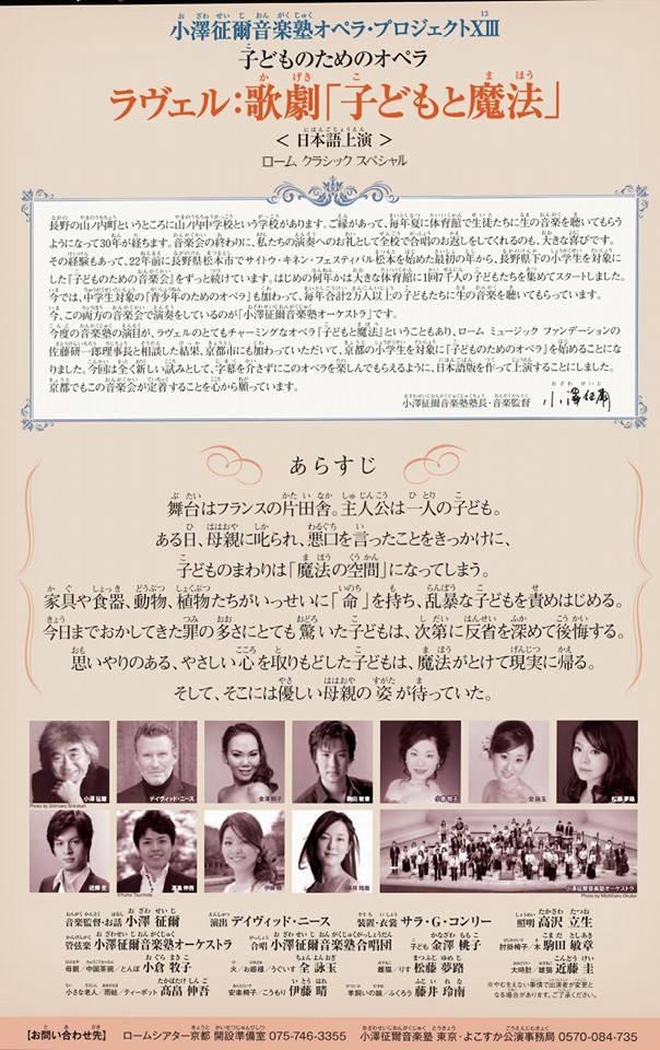 小澤塾子どものためのオペラ裏.jpg