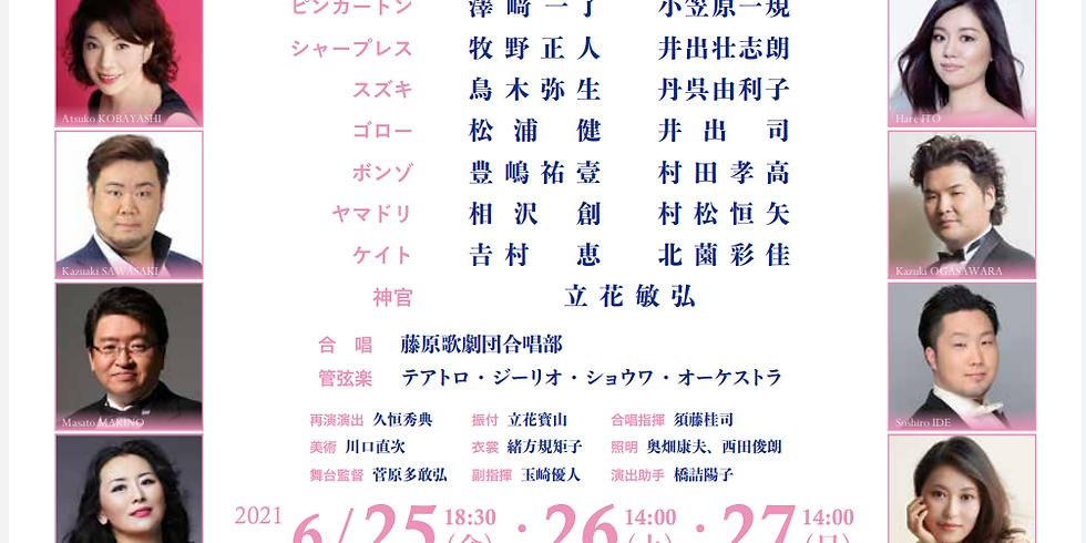 藤原歌劇団・NISSAY OPERA『蝶々夫人』