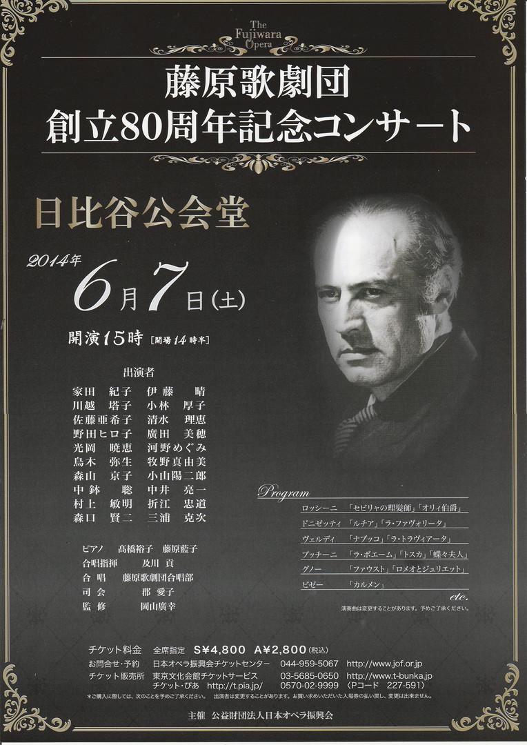 藤原歌劇団80周年記念