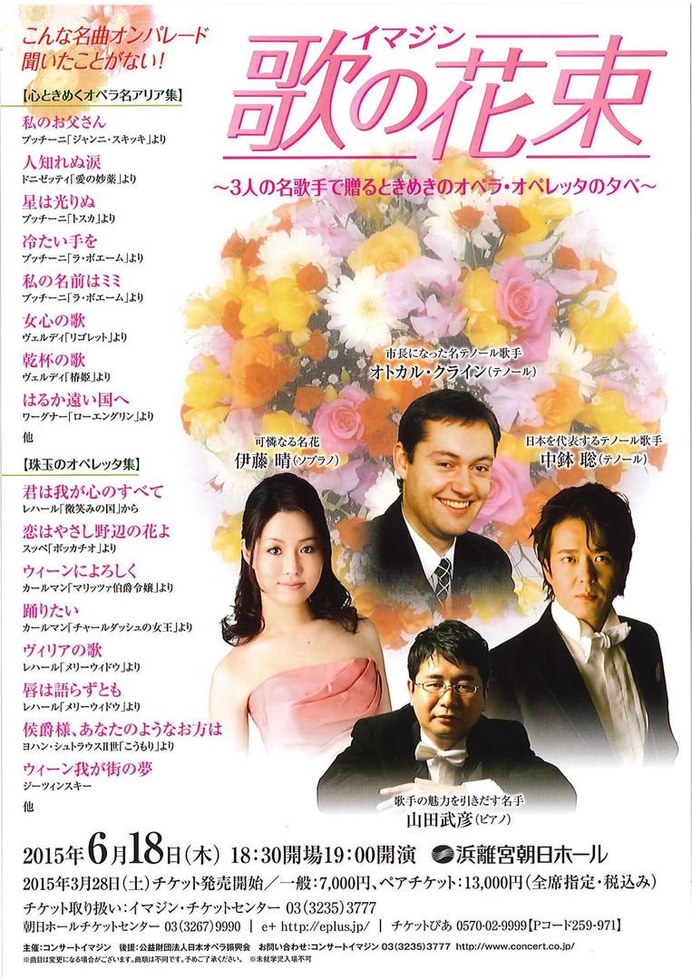 歌の花束チラシ.jpg