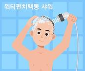 목욕신-6 복사.jpg