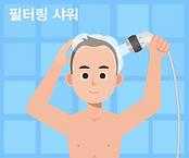 목욕신-1 복사.jpg