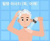 목욕신-4 복사.jpg