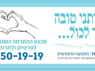 Terumah - weekly Torah portion