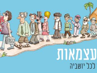 Tazria Metsora - weekly Torah portion