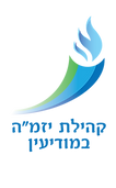 Logo KehilatYozma- Modi'in