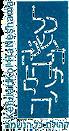 לוגו קהילת כל הנשמה בירושלים