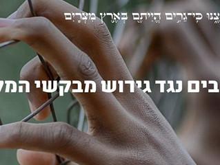 Mishpatim- weekly Torah portion