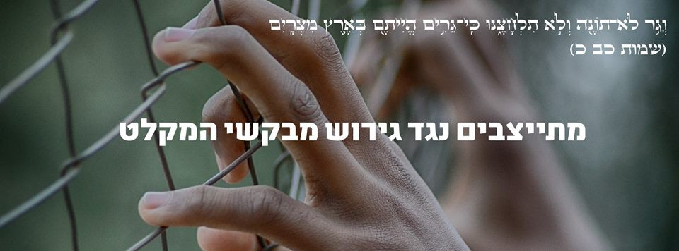 stop the expulsion of African asylum seekers from Israel.