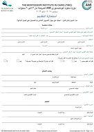 Cairo Egypt AMI Montessori Application