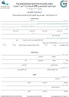 Cairo Egypt AMI Montessori Application