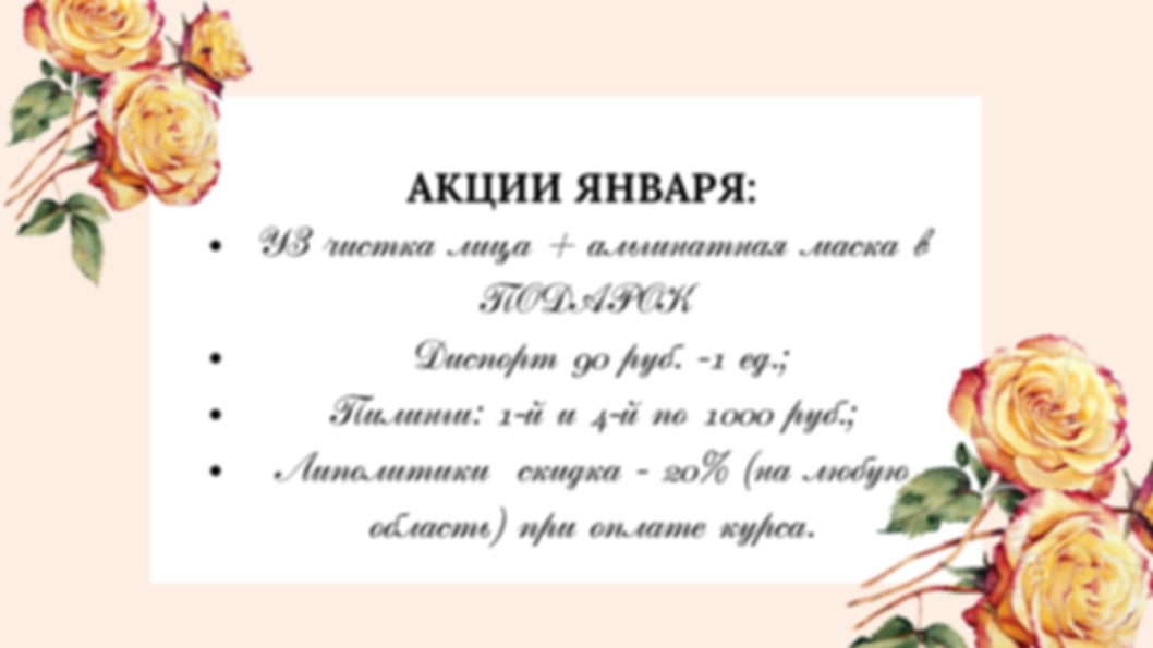 ИЮЛЬ (2).png