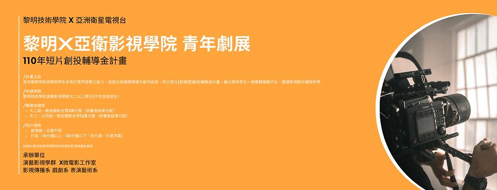 黎明X亞衛影視學院 青年劇展 (1).png