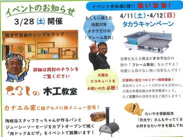 タカラフェア準備編(ナイショの話)vol.1
