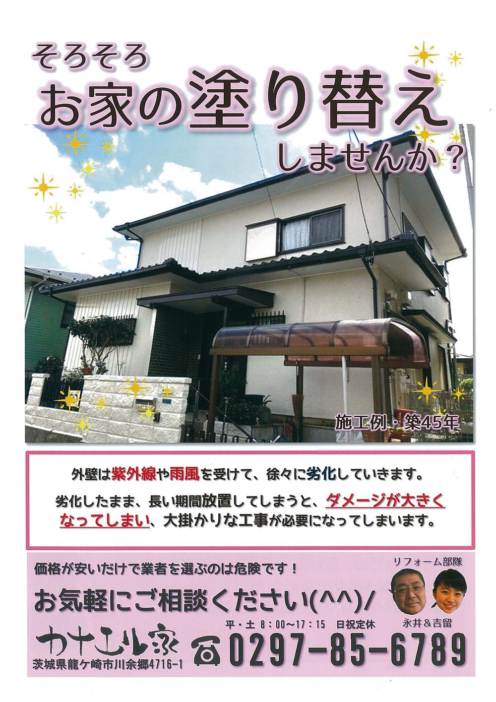 ひろし&とめ子のリフォーム部隊!