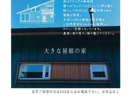 大きな屋根の家 完成見学会 開催
