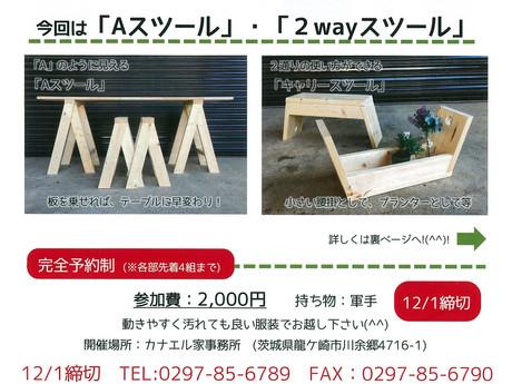 ひろしの木工教室
