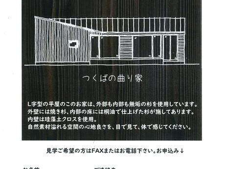 10/27(土)平屋のお家 完成見学会