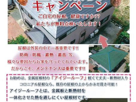 屋根健康ですか?点検無料キャンペーン