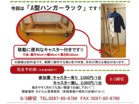 夏休み特別企画!ひろしの木工教室