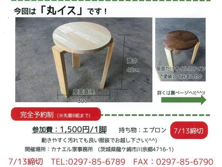 ひろしの木工教室 3本脚のイス