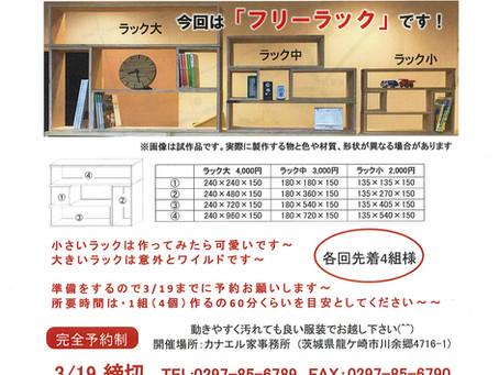 ひろしの木工教室 フリーラック