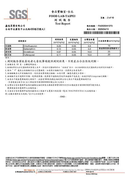 金萱青茶3號P2.jpg